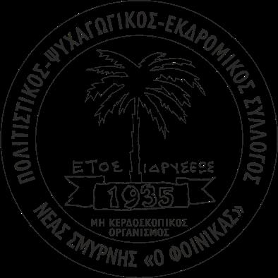 Πολιτιστικός - Ψυχαγωγικός και εκδρομικός Σύλλογος Νέας Σμύρνης Ο ΦΟΙΝΙΚΑΣ
