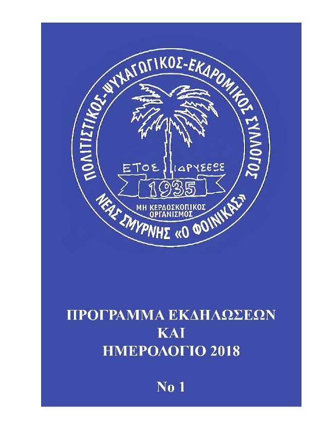Πρόγραμμα Εκδηλώσεων και ημερολόγιο 2018