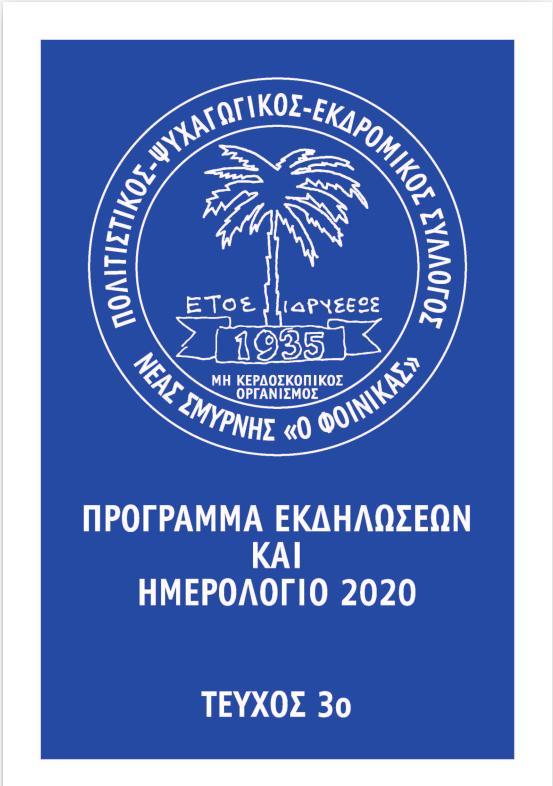 Πρόγραμμα Εκδηλώσεων και ημερολόγιο 2020